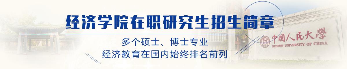 中国人民大学——经济学院