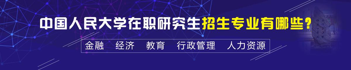 2018年中国人民大学在职研究生专业详解