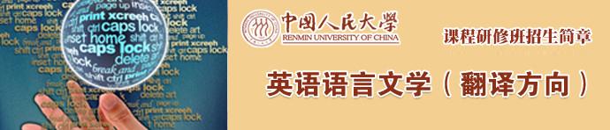 中国人民大学外国语学院英语语言文学(翻译方向)课程研修班招生简章