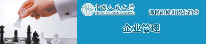中国人民大学商学院企业管理(企业管理方向)课程研修班招生简章