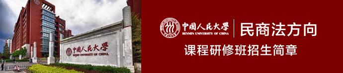 中国人民大学法学院(民商法方向)课程研修班招生简章