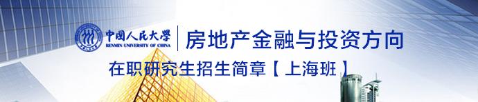 中国人民大学公共管理学院房地产经济与管理专业(房地产金融与投资方向)在职研究生招生简章【上海班】
